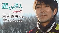 遊びの達人 CASE01動画イメージ