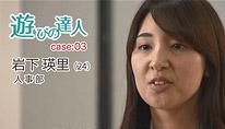 遊びの達人 CASE03動画イメージ