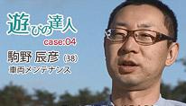 遊びの達人 CASE04動画イメージ