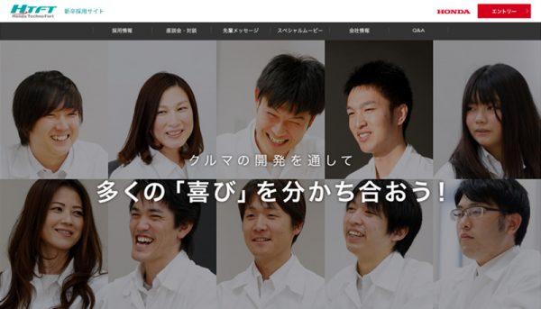 新卒採用サイトをリニューアルしました