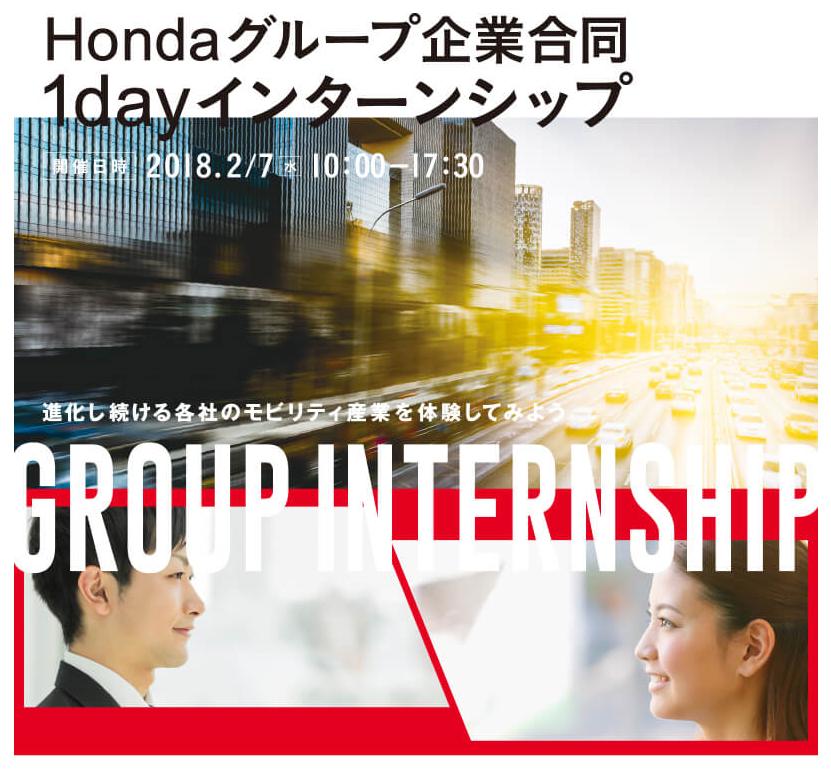 2月7日、「Hondaグループ企業合同1dayインターンシップ」に出展します