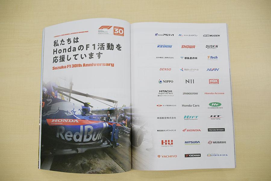 2018 FIA F1世界選手権シリーズ 第17戦 Honda日本グランプリレースに協賛しました