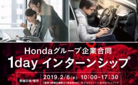 「Hondaグループ企業合同1dayインターンシップ」に出展しました