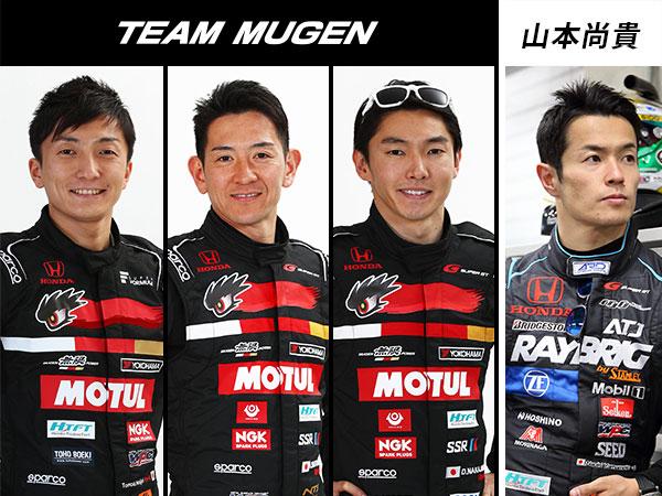 TEAM MUGENと山本尚貴選手とのスポンサー契約を結びました