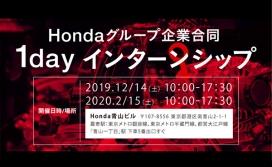 「Hondaグループ企業合同1dayインターンシップ」に出展します