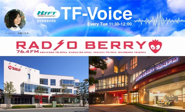 RADIO BERRY(76.4FM)「TF-Voice」放送中
